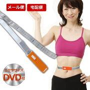 モビベルトレーニングサポートベルトお腹痩せエクササイズDVD付きスリムコアベルトオレンジウエスト55〜108cm