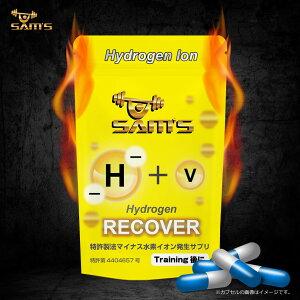 マイナス水素イオンサプリスポーツリカバリーサポートサプリメントSAM'SHYDROGENRECOVER試合やトレーニング後のリカバーに!水素サプリ【ネコポス対応】