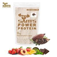 サムズ プロテイン パワー ホエイ プロテイン 1kg(約40回分) ココア味/さっぱりストロベリー味/さっぱりピーチ味/マンゴー味/まっちゃ味/チョコ味