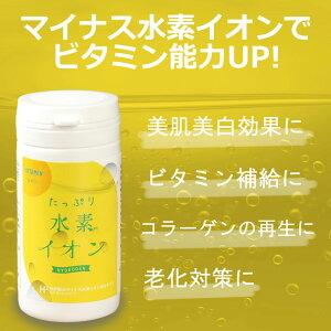 【送料無料】マイナス水素イオンサプリマルチビタミンサプリメントビタミン水素サプリたっぷり水素イオンハイドロゲン