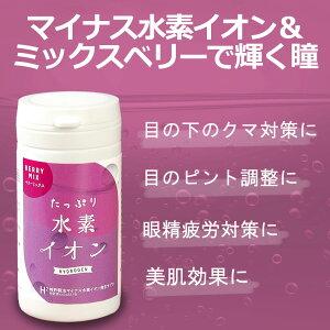 【送料無料】マイナス水素イオンサプリミックスベリーサプリメントアントシアニン目ブルーベリーカシスアイブライト水素サプリたっぷり水素イオンハイドロゲン