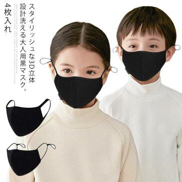 4枚入れ マスク レディース メンズ 黒マスク 洗えるマスク 大人用 ウィルス飛沫 予防対策 ウイルス対策 布マスク 風邪 かぜ 花粉 予防 花粉対策 インフルエンザ 予防 通勤 通学 男女兼用 ファッショングッズ 無地 送料無料