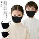 5枚入れ マスク レディース メンズ 黒マスク 洗えるマスク 大人用 飛沫 予防対策 布マスク かぜ 花粉 予防 花粉対策 予防 通勤 通学 男女兼用 ファッショングッズ 無地 送料無料 1