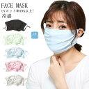 送料無料2枚セット マスク 夏用 洗える 涼しい ひんやり 日焼け防止 マスク UVカット 冷感 クール 薄手 立体構造 マスク 飛沫 予防対策 マスク 花粉対策 対策 紫外線対策