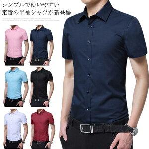 シャツ メンズ 半袖シャツ カジュアルシャツ ワイシャツ ビジネスシャツ ボタンシャツ メンズシャツ メンズファッション トップス 折り襟 純色 春物 夏服 スタイリッシュ ハンサム お洒落 かっこいい 2020夏新作