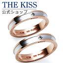 【刻印可_20文字】【THE KISS Anniversary】 プラチナ × ピンクゴールド マリッジ リング 結婚指輪 ペアリング THE KISS ザキッス リング・指輪 7461123021-Pセット シンプル 男性 女性 2個ペア ザキス 【送料無料】・・・