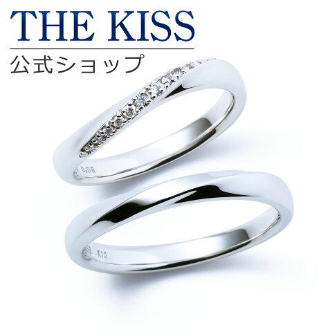 【刻印可_7文字】【THE KISS Anniversary】 K10 ホワイトゴールド マリッジ リング 結婚指輪 ペアリング THE KISS リング・指輪 7621122031-7621122032 セット シンプル ザキス 【送料無料】