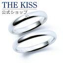 【刻印無料_14文字】【THE KISS Anniversary】 K10 ホワイトゴールド マリッジ リング 結婚指輪 ペアリング THE KISS ザキッス リング・指輪 7621122041-7621122042 セット シンプル 男性 女性 2個セット ザキス 【送料無料】・・・
