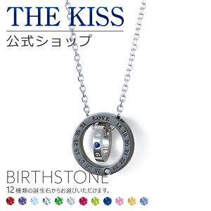 【代引不可】【送料無料】【THE KISS】バースデーオーダーブラックコーティングシルバーペアネ...