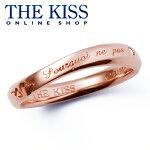 【送料無料】【Sheryl Nome×THE KISSコラボ】パピオン・ペアリング-Sheryl Nome model シルバーペアリング (レディース単品)