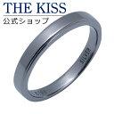 【送料無料】【即納】【THE KISS】マグネットブラックコーティングシルバーペアリング「mag」シリーズ