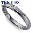 【送料無料】【即納】【THE KISS】ブラックコーティングシルバーペアリング