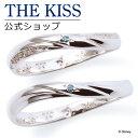 【あす楽対応】【ディズニーコレクション】 ディズニー / ペアリング / アナと雪の女王 / THE KISS リング・指輪 シルバー ブルーダイヤモンド DI-SR6014BDM-6015BDM セット シンプル ザキス 【送料無料】・・・