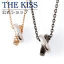 【あす楽対応】THE KISS 公式サイト シルバー ペアネックレス (レディース 単品) ペアアクセサリー カップル に 人気 の ジュエリーブランド THEKISS ペア ネックレス・ペンダント 記念日 プレゼント SPD2902DM-2903DM セット シンプル ザキス 【送料無料】