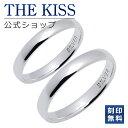 【刻印可_7文字】【あす楽対応】THE KISS 公式サイト...