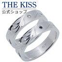 THE KISS 公式サイト シルバー ペアリング ペアアクセサリー カップル に 人気 の ジュエリーブランド THEKISS ペア リング・指輪 記念日 プレゼント SR1511DM-BKD セット シンプル 男性 女性 2個ペア ザキス