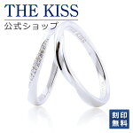 【送料無料】【ペアリング】【THE KISS COUPLE