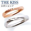 【あす楽対応】THE KISS 公式サイト シルバー ペアリング ダイヤモンド ペアアクセサリー カップル に 人気 の ジュエリーブランド THEKISS ペア リング・指輪 SR1853DM-1864DM セット シンプル 男性 女性 2個ペア ザキス 【送料無料】・・・