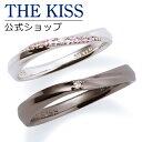 【あす楽対応】THE KISS 公式サイト シルバー ペアリング ダイヤモンド ペアアクセサリー カップル に 人気 の ジュエリーブランド THEKISS ペア リング・指輪 記念日 プレゼント SR1863DM-1854DM セット シンプル 男性 女性 2個ペア ザキス 【送料無料】