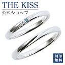 【刻印可_2文字】THE KISS 公式ショップ シルバー ペアリング ペアアクセサリー カップル に 人気 の ジュエリーブランド THEKISS ペア リング・指輪 記念日 プレゼント SR2006BDM-2007BDM セット シンプル 男性 女性 2個セット ザキス 【あす楽対応】・・・
