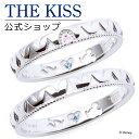 【刻印可_3文字】【あす楽対応】【ディズニーコレクション】 ディズニー / ペアリング / ミッキーマウス & ミニーマウス / THE KISS リング・指輪 シルバー DI-SR1829PDM-1830BDM セット シンプル 男性 女性 2個ペア ザキス 【送料無料】