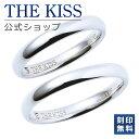 【刻印無料_8文字】THE KISS 公式ショップ シルバー ペアリング ダイヤモンド ペアアクセサリー カップル に 人気 の ジュエリーブランド THEKISS ペア 指輪 プレゼント SR1540DM-P セット シンプル 男性 女性 2個セット ザキス 【送料無料】 【土日祝日もあす楽対応】・・・