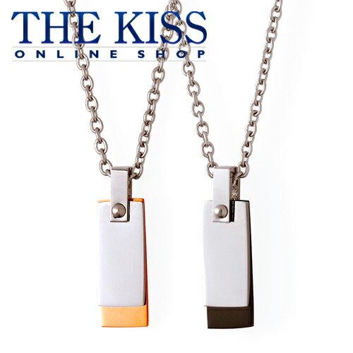 【あす楽対応】THE KISS 公式サイト ステンレス ペアネックレス ペアアクセサリー カップル に 人気 の ジュエリーブランド THEKISS ペア ネックレス・ペンダント 記念日 プレゼント TPD9015-9016 ザキス 【送料無料】