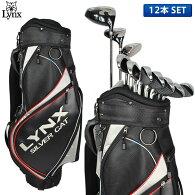 リンクスゴルフシルバーキャットFRクラブセット12本組(1W,3W,UT,5-PW,AW,SW,PT)Lynxキャディバッグ付き