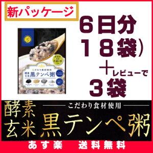 ファストザイム農法で育てた高品質酵素玄米。体にやさしいお粥で美味しく健康維持・ダイエット...