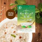 【新商品】スーパーフードJAS認定無農薬★玄米ヘンプ粥