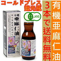 飲む油オメガ3JAS認定(有機)亜麻仁油、3本で送料無料