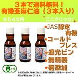 亜麻仁油(フラックスオイル)・送料無料オメガ3