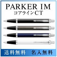 パーカーIMCT