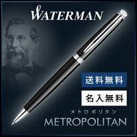 ウォーターマンメトロポリタン