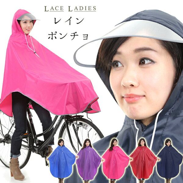 カゴすぽっり レインコートポンチョレインウェア自転車レインポンチョレディースメンズポンチョ型おしゃれバイク雨具カッパブルーレッド