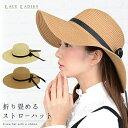 サイズ調整可 麦わら帽子 帽子 レディース 夏 折りたたみ UVカット リボン かわいい ハット 紫...