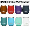 【送料無料】YETI RAMBLER 10oz Wine Tumbler イエティ ランブラー ステンレス ワイン タンブラー アウトドア 釣り キャンプ