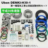 在庫品ユーボンDENKI-H30-1平成30年度第一種電気工事士技能試験材料セット