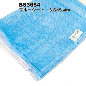 在庫品 ユーボン BS3654 ブルーシート 3.6X5.4m 青
