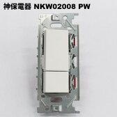 神保電器 住宅工事用配線器具 NKW02008PW  3路埋込みスイッチ