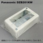パナソニック(Panasonic) DZB261KW AB共用1コ用スイッチボックス(浅)