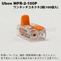 WFR-2-100PユーボンワンタッチコネクターWFRシリーズ