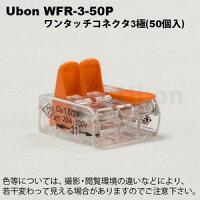 WFR-3-50PユーボンワンタッチコネクターWFRシリーズ