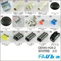 ユーボンDENKI-H28-2平成28年度第二種電気工事士技能試験材料配線その2
