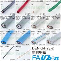 ユーボンDENKI-H28-2平成28年度第二種電気工事士技能試験材料電線
