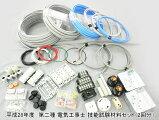 ユーボンDENKI-H28-2-2平成28年度第二種電気工事士技能試験材料(2回分)セット