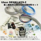 ユーボンDENKI-H29-2平成29年度第二種電気工事士技能試験材料セット