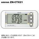 オムロン ZN-CTX21 簡易電力ロガー 積算電力量/有効電力/電流 データ記録可(SDカード) W117.2×H56.8×D25.3mm LAN 1