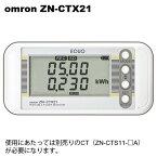 電力ロガーオムロンZN-CTX21