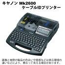 在庫品キヤノンファインテックMK2600ケーブルIDプリンタ台数限定キャリングバック(14,800円相当)プレゼント